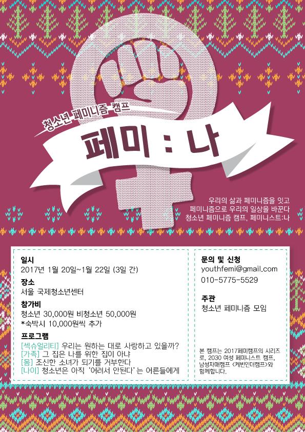 청소년 페미니즈 캠프 포스터