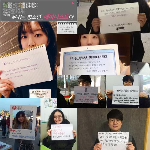 #나는_청소년_페미니스트다 인증샷에 참여한 참가자들의 모습